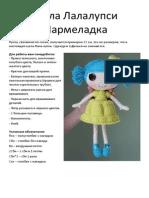34_lalalupsi_marmeladka