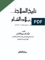 سلاجقة الشام.pdf