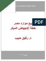 بيع موارد مصر