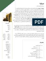 صوفية - ويكيبيديا، الموسوعة الحرة
