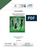 Ψυχοτεχνικά μέσα διάγνωσης.pdf