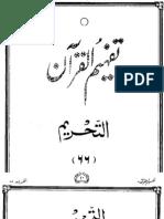 tafheem ul quran  066 surah at-tahrim