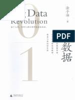 正在到来的数据革命:大数据_涂子沛