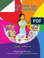 Trade Union Training Module for Women (Sinhala)