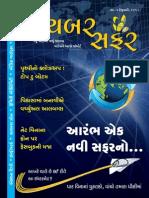 Cybersafar-Magazine-No-0 February 2012 _Free PDF