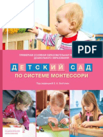 Dtskii Sad Po Sisteme Montessori (1)