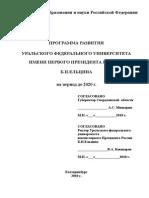 Программа Развития Уральского Федерального Университета Имени Пе