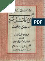 Maulana Modudi Kay Sath Meri Rifaqat Ki Serguzisht-Manzoor Nomani-Karachi-1980