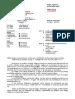 Έλεγχος μετατάξεων.pdf