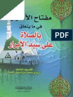 Miftah Al Asrare Fi Maa Yata
