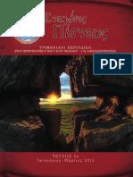 Σταγόνες Πίστεως-Τεύχος 2ο