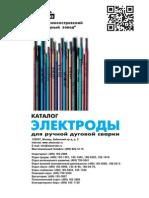 ЛЭЗ_Каталог электроды