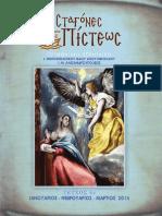 Σταγόνες Πίστεως-Τεύχος 6ο