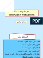 total_quality.ppt