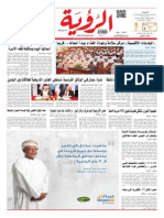 Alroya Newspaper 08-04-2015.pdf