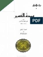 WQF 18 - Umadatul Tafaseer an Al-Haafiz Ibne Kaseer (Arabic)