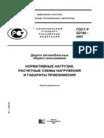 ГОСТ 52748-2007 Nagruzka