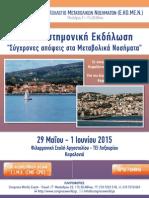 ΠΡΟΓΡΑΜΜΑ ΚΕΦΑΛΟΝΙΑΣ 2015