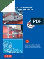 S5-Kombitek-DKC.pdf