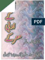 Urdu Ke Adabi Markay