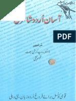 Aasan Urdu Shairy