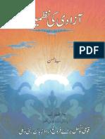 Azadi Ki Nazmein