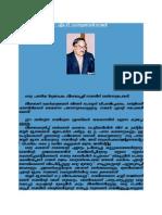 Ninte Ormaykk- M.T.vasudevan Nair