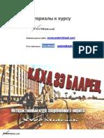 Современный иврит Lesson 02 Rus PNG
