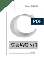 Linux _C