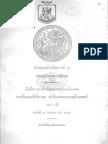 ข่าวตอนต้นรัชกาลที่ 3 ตามรายงานราชการอังกฤษ.pdf