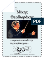 Μίκης Θεοδωράκης.pdf