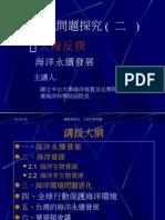 台灣當代問題探究( 二 )