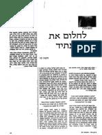 Tikva-Levi Toledo Speech 1989