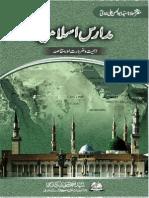 Madaris e Islamia