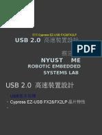 USB 2.0 高速裝置設計
