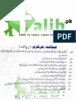 PU BA Journalism Guess Paper 2015