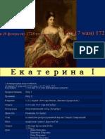 я (8 февраля) 1725 года