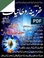 Monthly Khazina-e-Ruhaniyaat Apr'2015 (Vol 5, Issue 12) Hifazat Number
