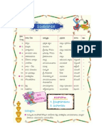 telugu-first-language.pdf