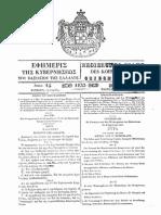 001 ΦΕΚ 15 19-4-1833 Πρώτο Διάταγμα Ιδρυσης Γραμματείας Των Ναυτικών