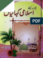 Bachoon Ki Islami Kahaniyaan (Iqbalkalmati.blogspot.com)