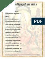 mahatripurasundari-Hrudaya-stotra