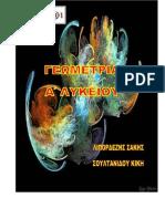 geometria-a-lykeiouΟΡΟΣΗΜΟ ΦΡΟΝΤΙΣΤΗΡΙΟ-140111123347-phpapp01.pdf