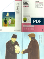 Japanese graded readers 1-1-2 Hachi No Hanashi