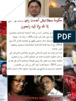 Arabic Leaflet about Shahid Muhammad Kamaruzzaman