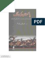 pakistan ki jang (iqbalkalmati.blogspot.com).pdf
