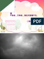 要下雨了课件