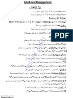 9th Biology Urdu Notes (Iqbalkalmati.blogspot.com)