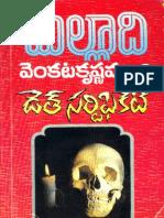 DeathCertificate AndhraEBooks.com