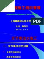 工程施工组织管理